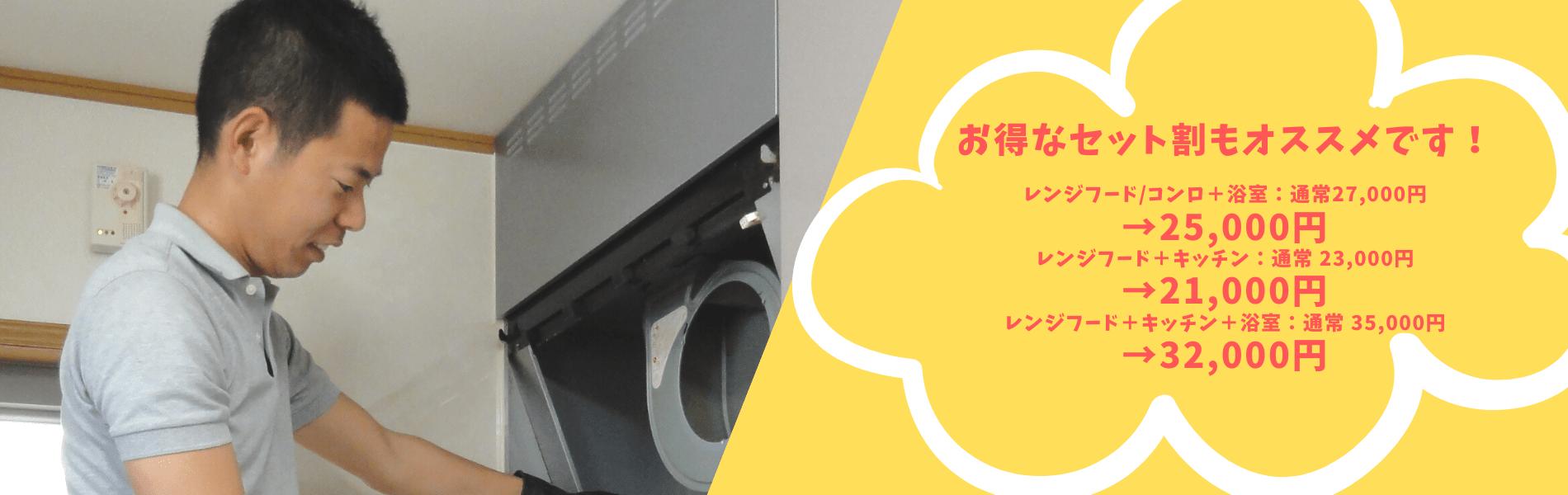 お得なセット割りもおすすめです!芦屋・西宮・夙川の奥様に大人気のハウスクリーニング